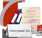 регистрация ЗАО в Москве