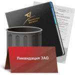ликвидация ЗАО в москве
