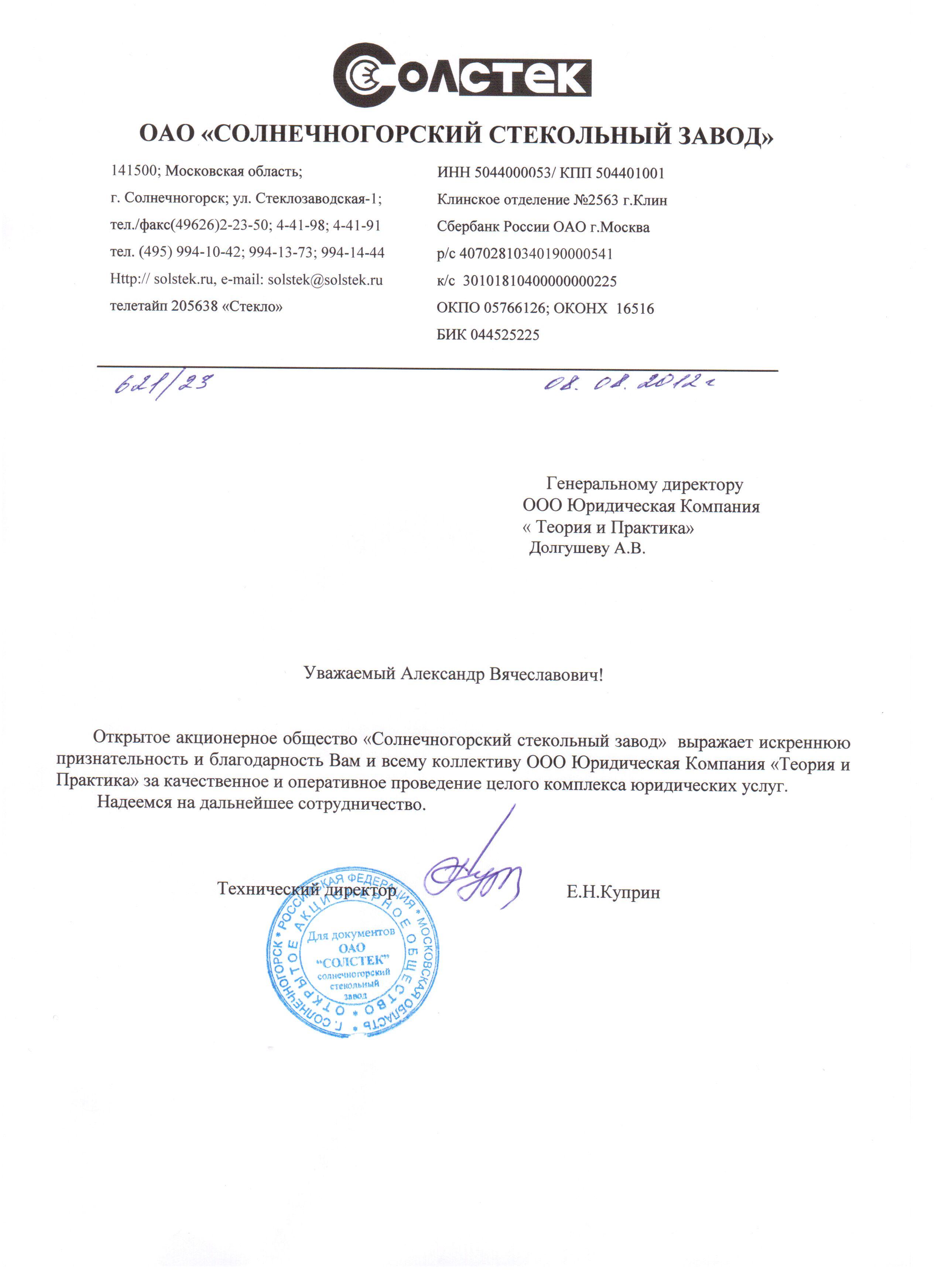 Благодарственное письмо ОАО СОЛСТЕК